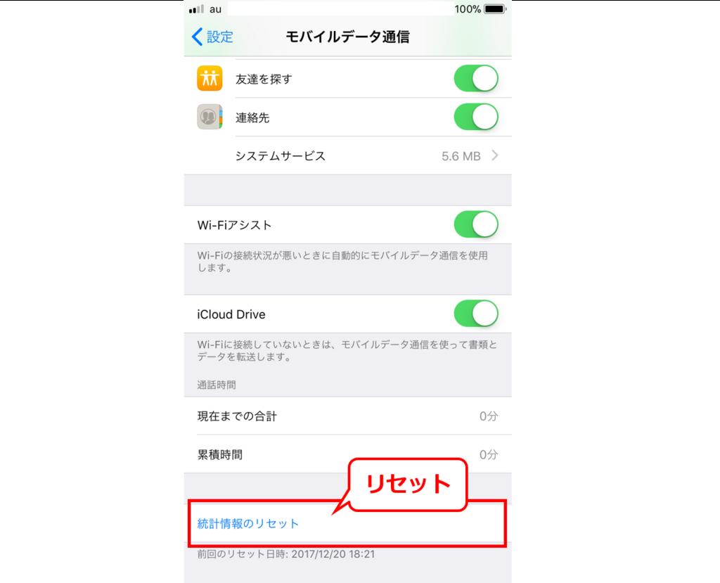 iPhone通信量リセット方法