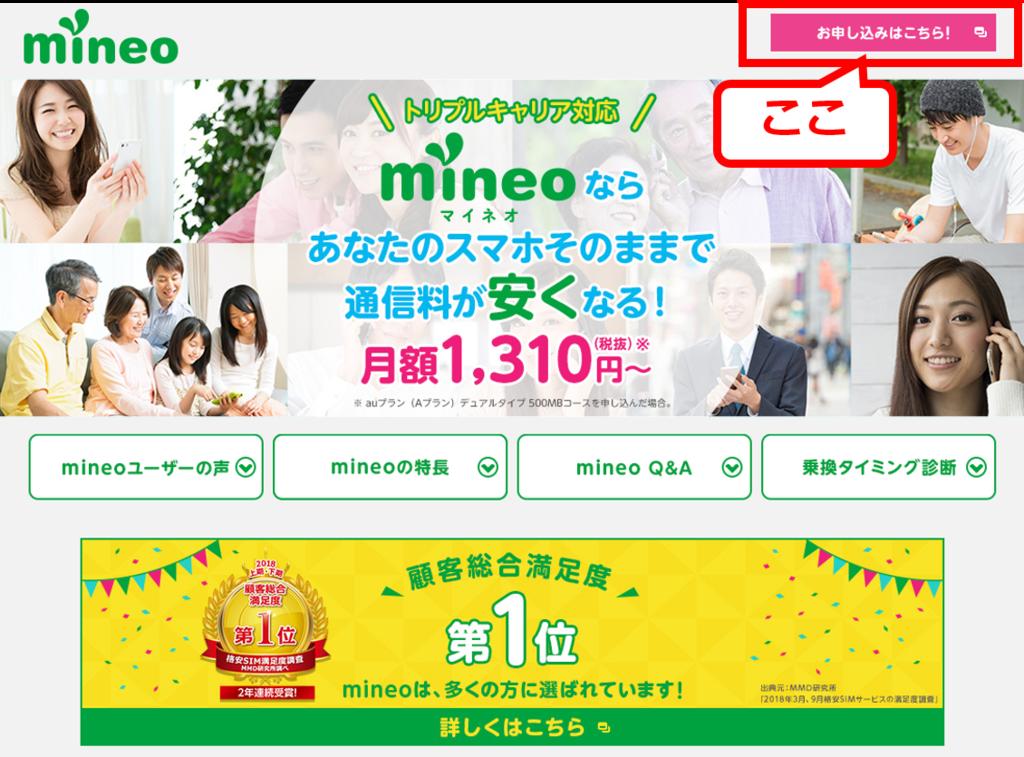 mineo公式サイト