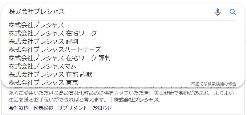 株式会社プレシャス Google検索