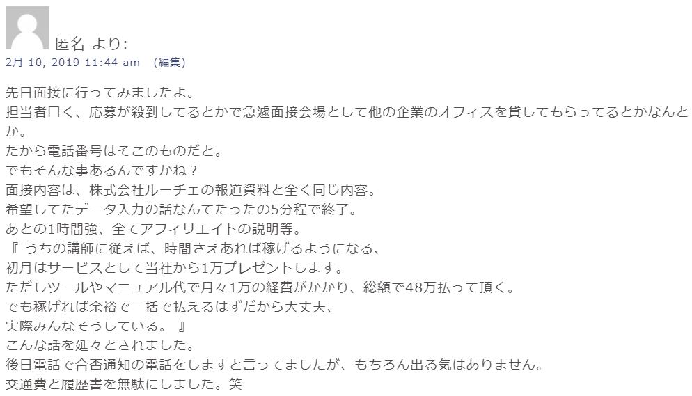 株式会社プレシャス_口コミ評判