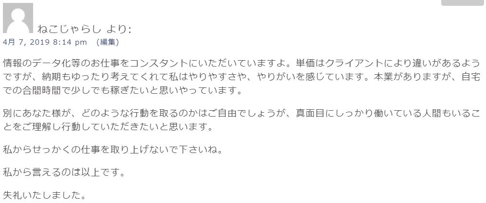 株式会社プレシャス_工作員コメント2