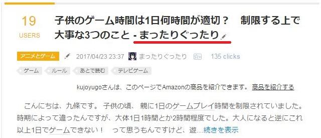 f:id:kujoyugo:20170503225153j:plain