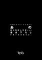 """[音楽]merry works """"Megabugs"""" おもて。池田茂の小説「かかと」収録。"""