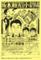 坂本頼光小劇場09@ゴールデン街劇場:新宿区歌舞伎町1-1-7マルハビル1F