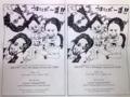 [音楽][MEOW!!!]MEOW!!!vol.05 @中野heavysick ZERO 2009/10/30(金)