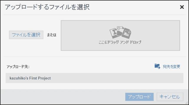 dxfファイルをアップロードします。