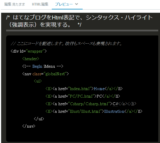 html表記で、シンタックス・ハイライトを実現する