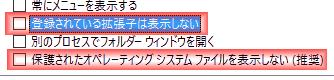 「登録されている拡張子は表示しない」のチェックも外して置きます。