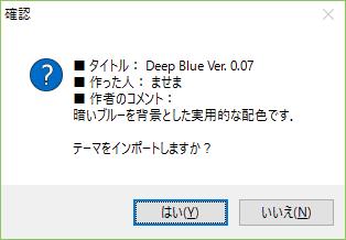 選択してOKを押すと、確認のダイアログが表示されます。