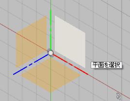 モデル作業スペースで、スケッチを選択し、スケッチ平面を選択します。