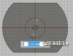 直径6.15の円を描きます。