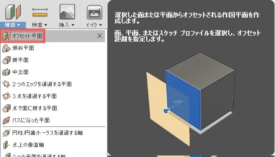 構築ドロップダウンから、オフセット平面を作成します。