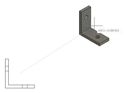 斜め上にカーソルを移動すると、投影ビューが配置できます。