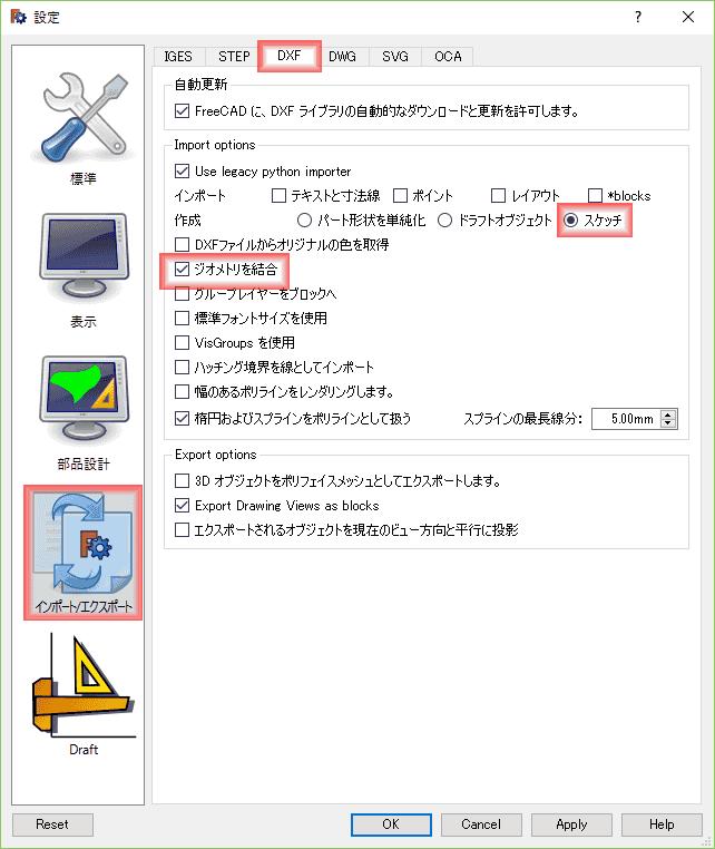 「インポート/エクスポート」を選択し、「DXF」タブに切り替え、「作成」で、「スケッチ」、ジオメトリを結合にチェックを入れます。