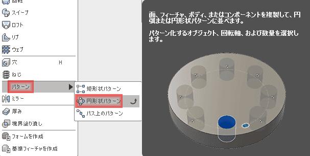 作成ドロップダウンから、パターン、円形状パターンを選択します。