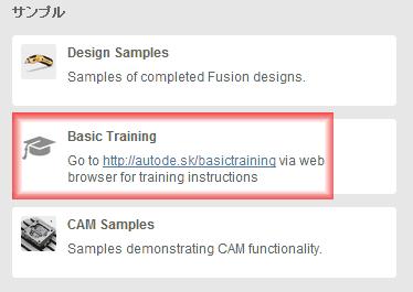 Basic Trainingをダブルクリックします。