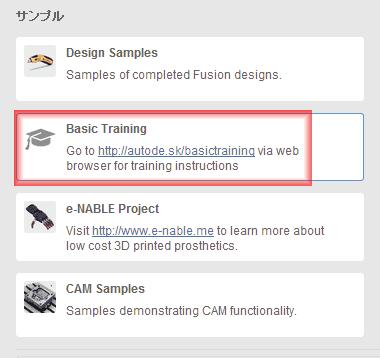 表示が変わりますので、もう一度、Basic Trainingのリンクをダブルクリックします。