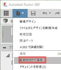 このファイルは、読み取り専用ファイルなので、チュートリアルを途中で休止できるように、ファイルメニューから、名前を付けて保存しておきます。