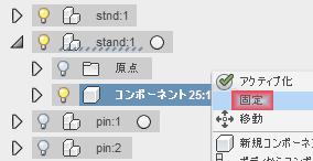 「コンポーネント 25:1」(Component25)を右クリックします、そして、「固定」(Ground)を選択します。