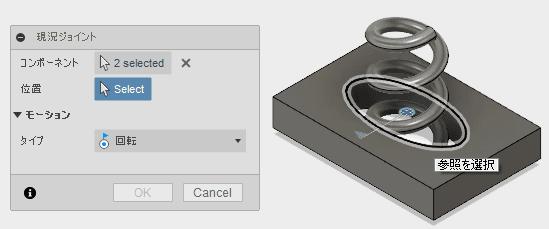 アセンブリから、現行ジョイントを選択し、コンポーネントに2つの部品を選択します。