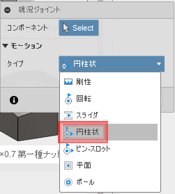 モーションのタイプに円柱状を選択します。