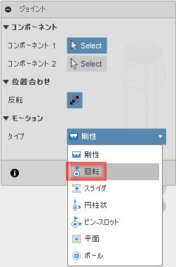 タイプで回転を選択します。