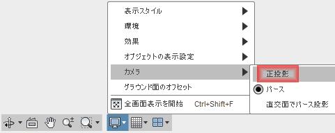 表示設定→カメラ→正投影を選択します。