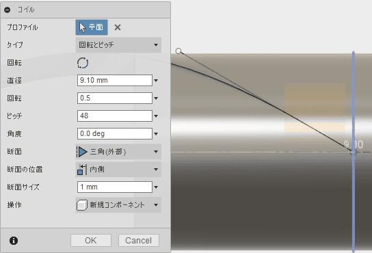 タイプで、回転とピッチを選択し、ピッチを調整し、螺旋の角度が、先ほどのスケッチの30°の線と重なる値を探します。