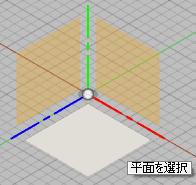 スケッチ平面にXZ平面を選択します。