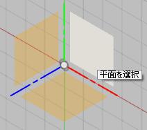 スケッチ平面にXY平面を選択します。