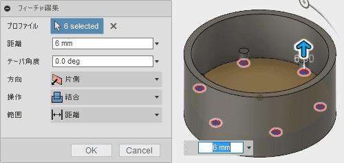 深さを設定するために、矢印を上にドラッグする、あるいは、6mmの値をタイプします。