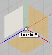 スケッチ平面にYZ平面を選択します。