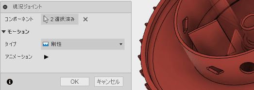 パターンで作成した中の羽根と円盤を現況ジョイントで固定します。