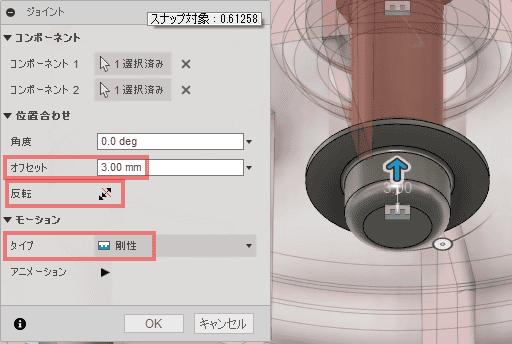 タイプを剛性に変更し、オフセットを指定します。向きが異なる場合は、反転で向きを変えます。