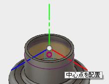 中心にスケッチに投影した原点を指定します。