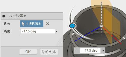 >軸に、緑色で示されるY軸を選択し、角度を入力します。