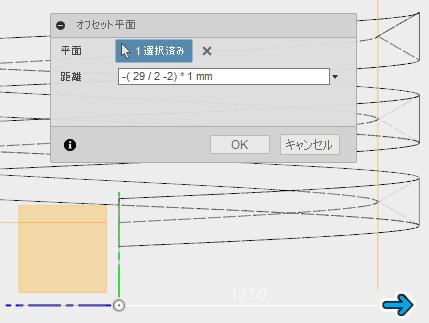 コイルの断面の三角の内側の頂点を接するXY平面のオフセット平面を作成します。