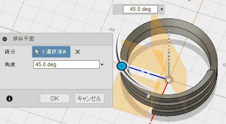 線分にY軸を選択し、コイルの端部の中心に位置する平面を作成します。