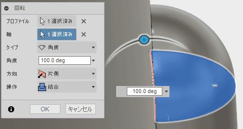 回転で、端部を作成します。操作は、結合を指定します。結合を選択したので、ボディと一体化します。
