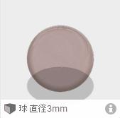 球  3mm