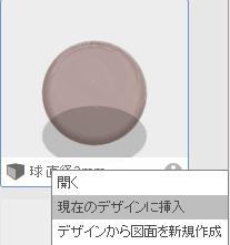 球 直径3mmをデザイン画面に挿入します。