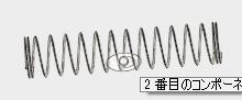 コイルで作成した圧縮バネには、コイルの中心にジョイントの基点を設定できません。