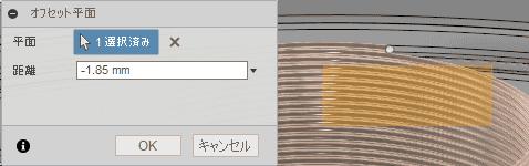 オフセット平面を作成します。