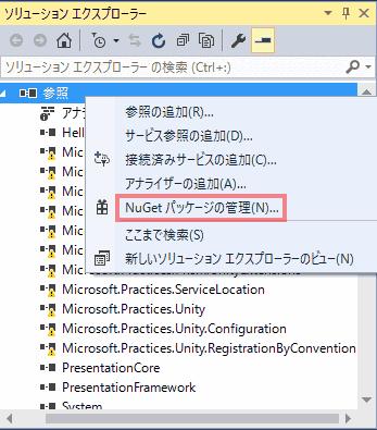 ソリューション・エクスプローラーの参照で右クリックして、「NuGetパッケージ管理(N)...」を選択します。