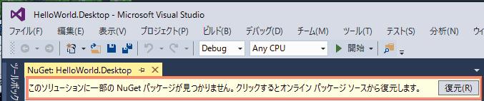 「このソリューションに一部のNuGetパッケージが見つかりません。クリックするとオンラインパッケージリソースから復元します。」 と表示されているので、「復元」ボタンを押します。