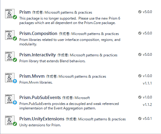 インストールされているPrism関連のNuGetパッケージを確認します
