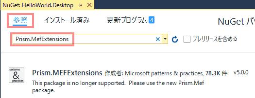 参照タブに、移行し、「Prism.MefExtensions」を検索ボックスに入力し、検索します。