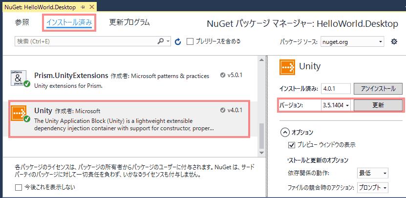 「インストール済み」を選択し、「Unity」を選択し、バージョン「3.5.1404」で更新します。