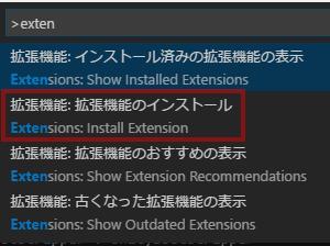 F1をクリックして、extensionを入力します。リストが表示されますので、「拡張機能:拡張機能のインストールExtensions: Install Extension」を選択します。