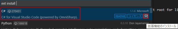 表示されるリストの右側の「拡張機能のインストール」をクリックします。